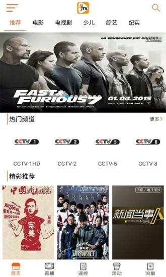 安徽iTV截图