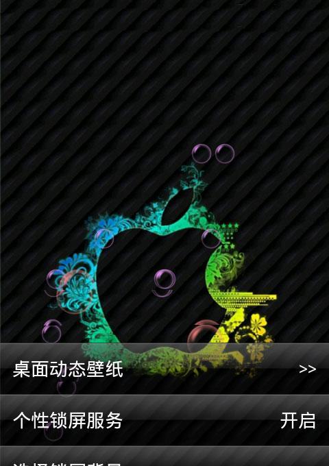 创意苹果logo动态壁纸图片