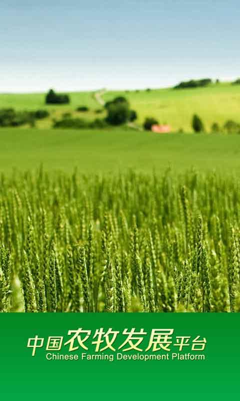 中国农牧发展平台