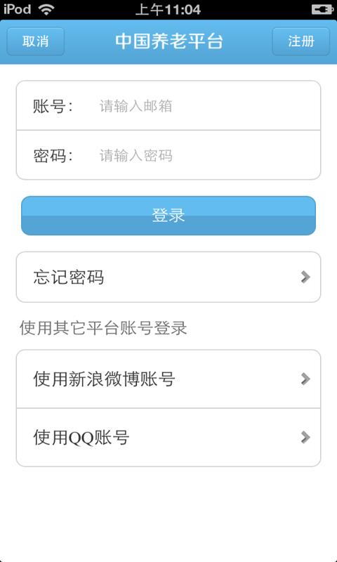 中国养老平台
