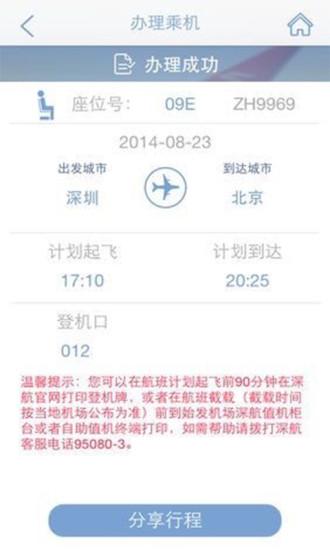 导航 深圳航空                   深圳航空公司(www.shenzhenair.