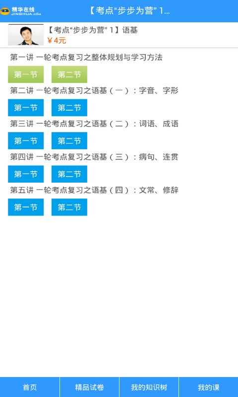 语文知识手册