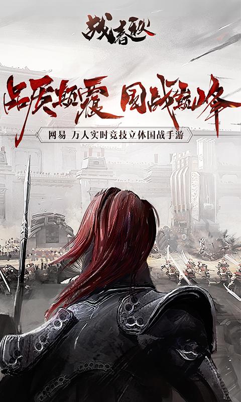 战春秋(封测)