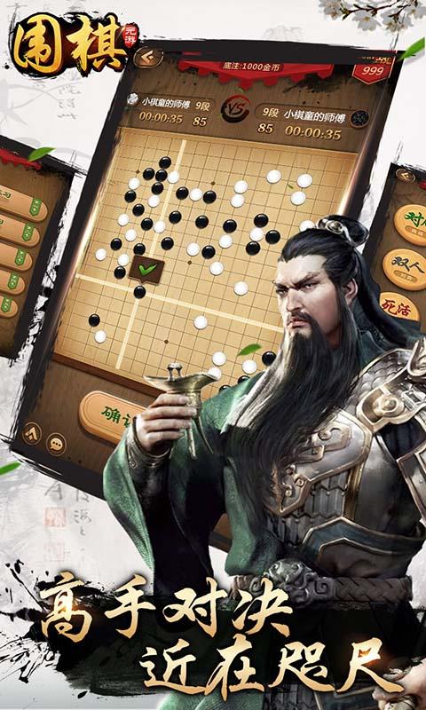元游围棋截图