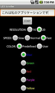 LED scroller截图