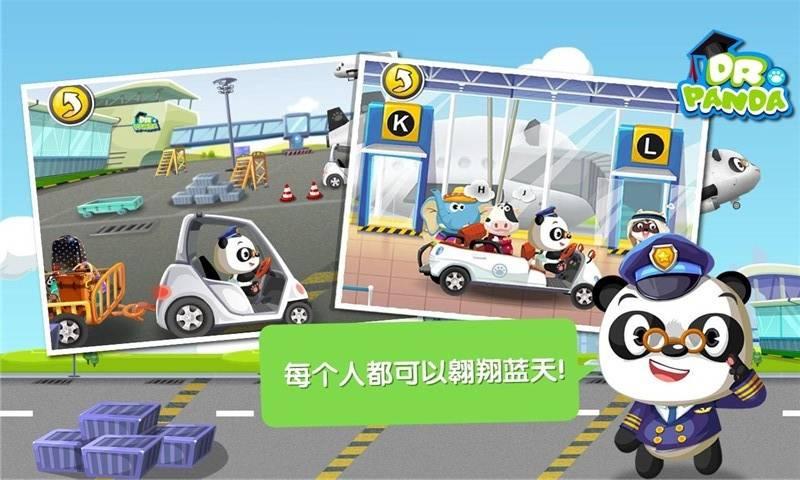 熊猫博士机场截图