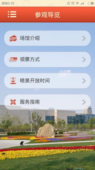 天津文化中心