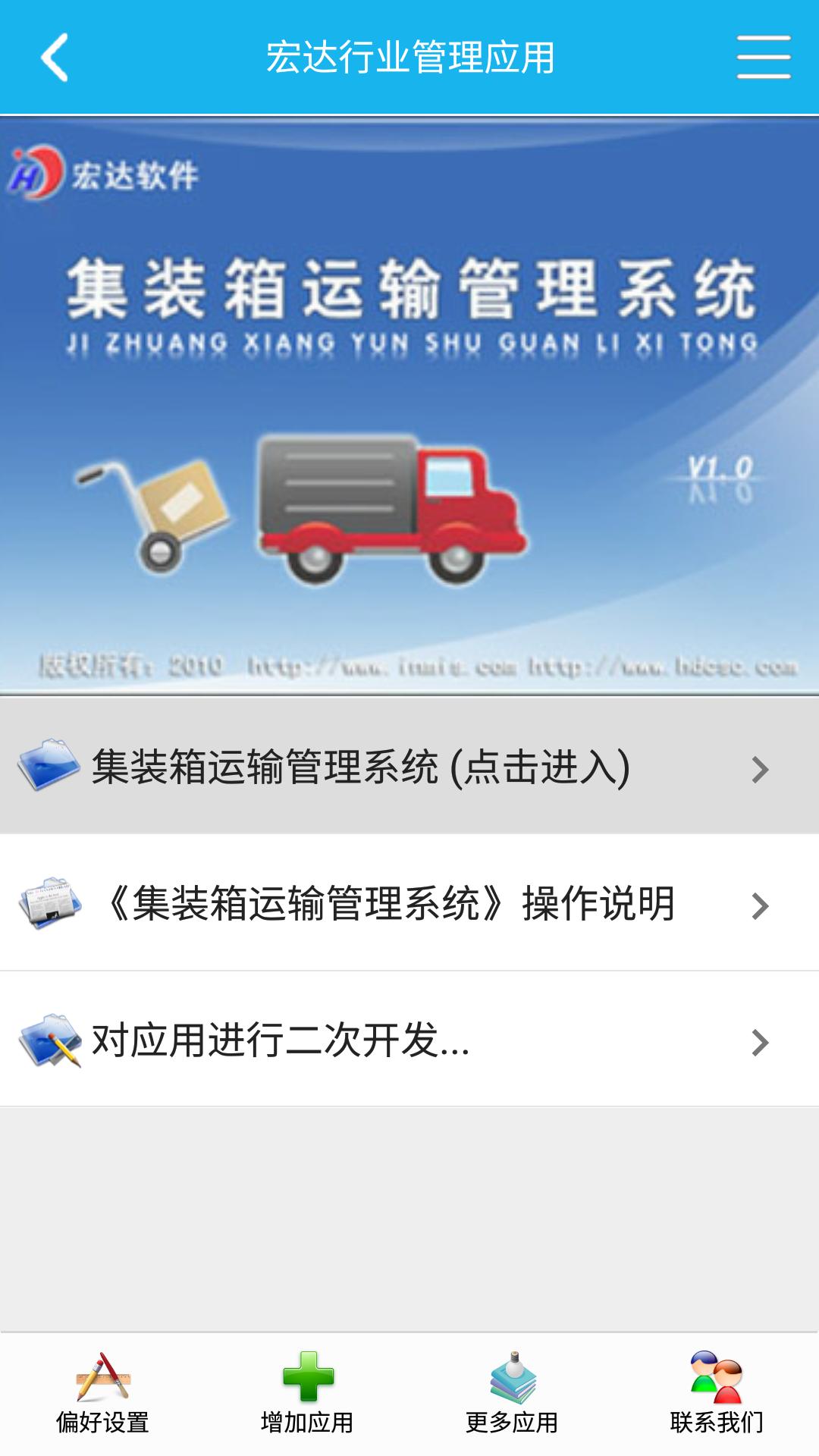 集装箱运输管理系统