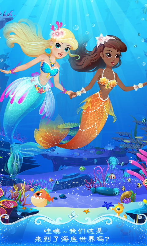 美人鱼派对之海底历险记截图