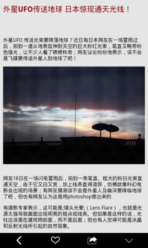惊现UFO