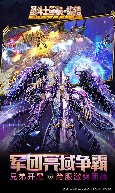 圣斗士星矢-集结截图