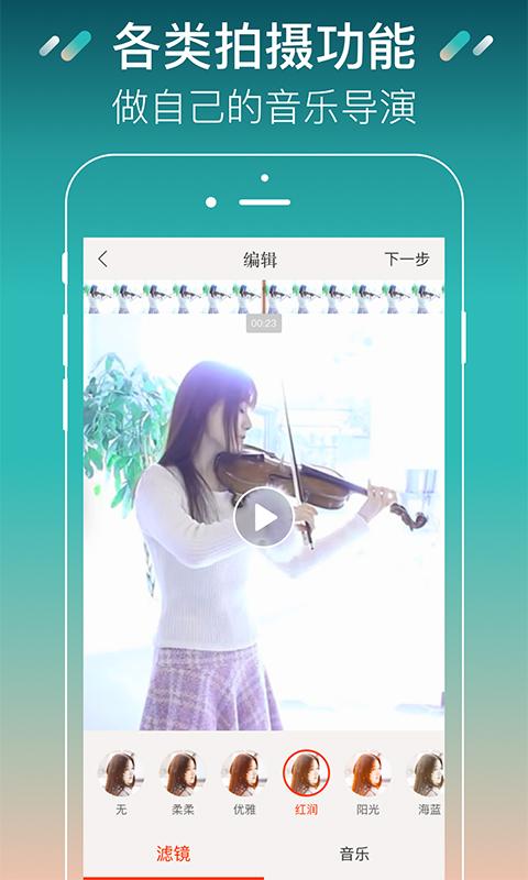 唱克音乐短视频截图