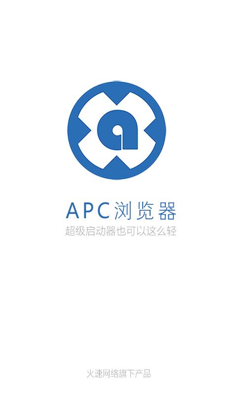 APC浏览器截图