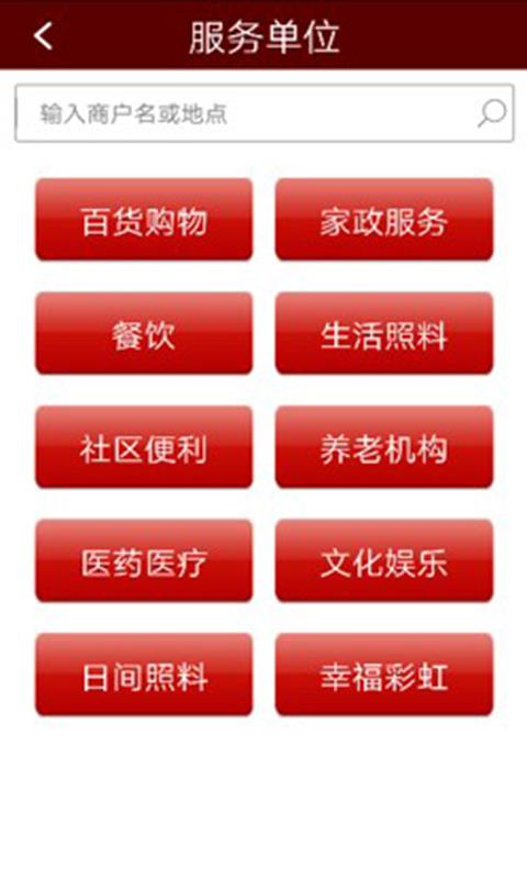北京通e个人截图