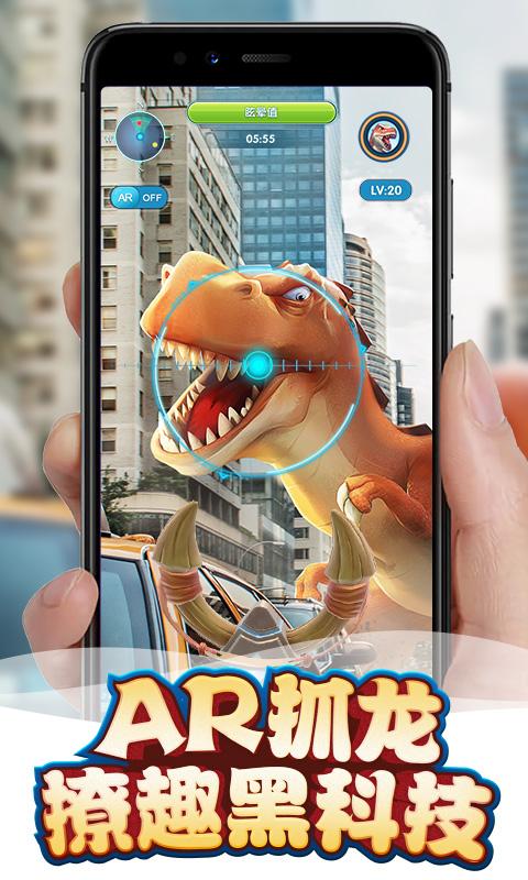我的恐龙-AR抓龙截图