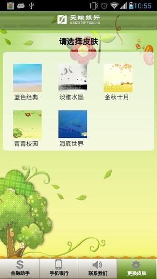 天津银行截图