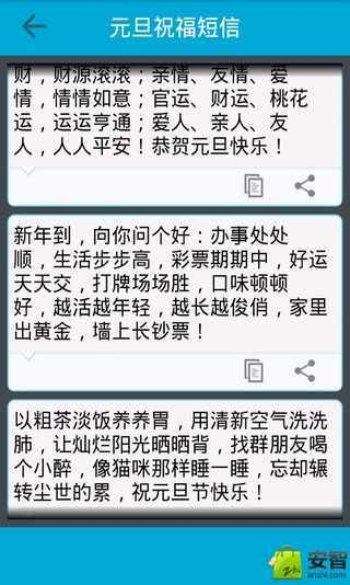 春节祝福最具创意的短信