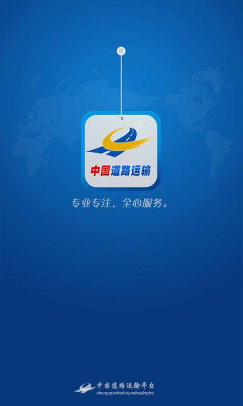 中国道路运输平台