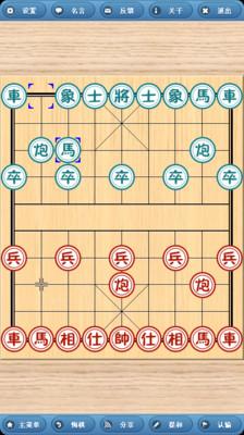 中国象棋大师下载_中国象棋大师v5图片
