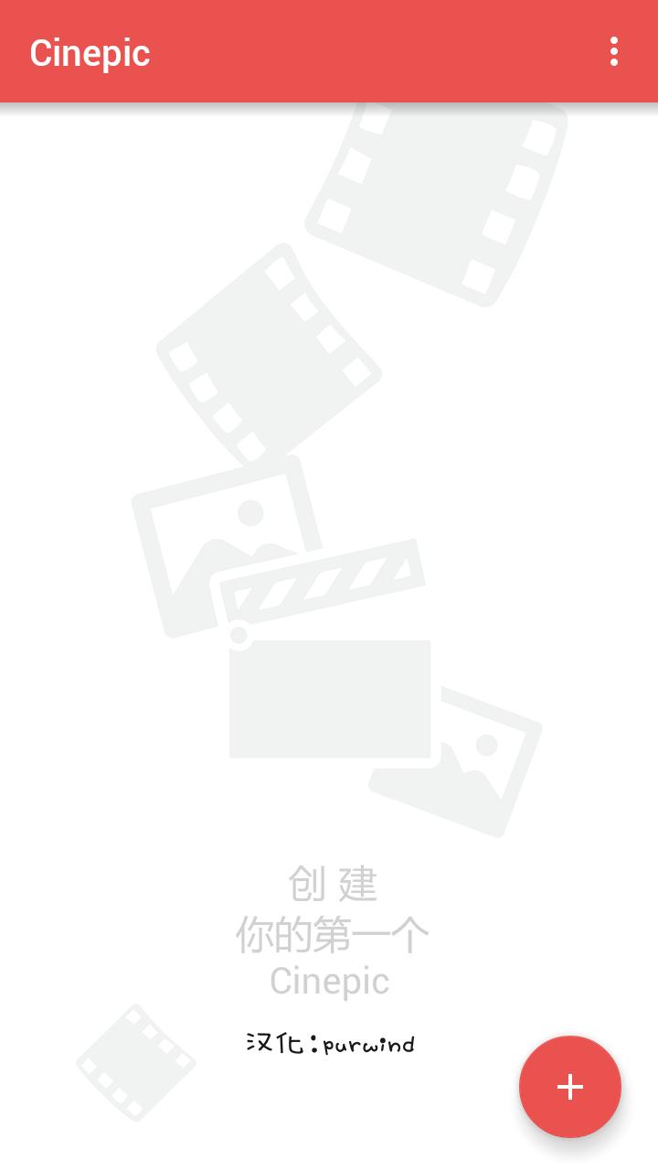 Cinepic截图