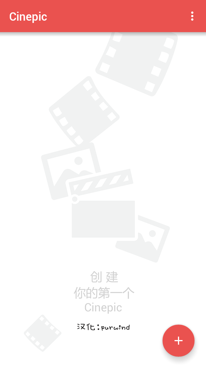 Cinepic