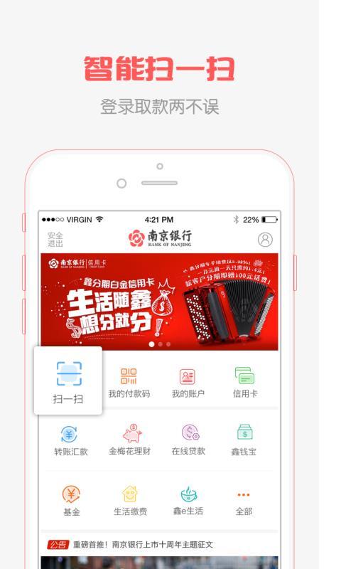 南京银行手机银行截图