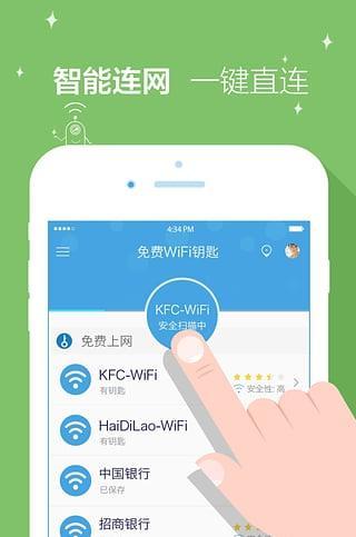 免费WiFi钥匙
