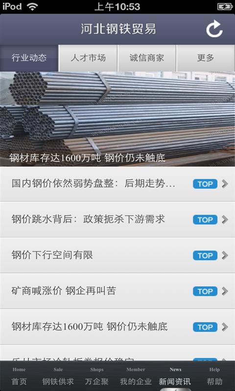 河北钢铁贸易平台截图