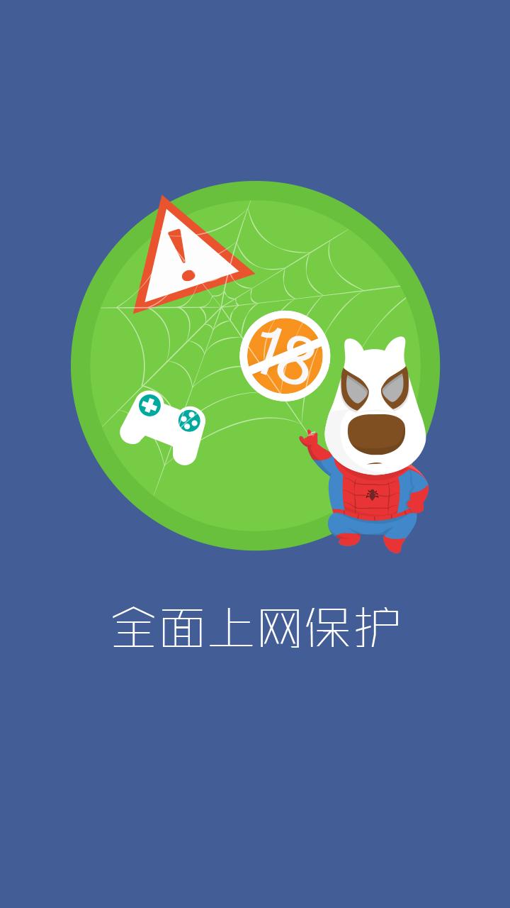 绿网浏览器