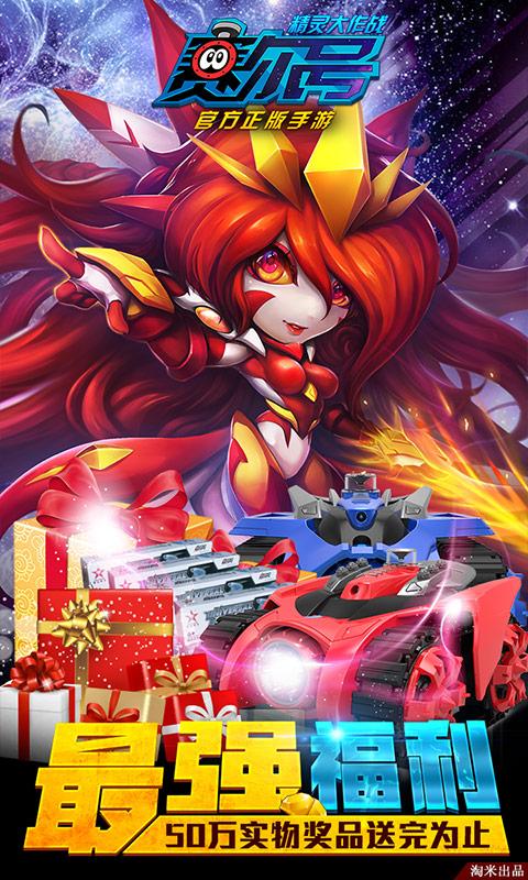 赛尔号:精灵大作战 - 送红色精灵