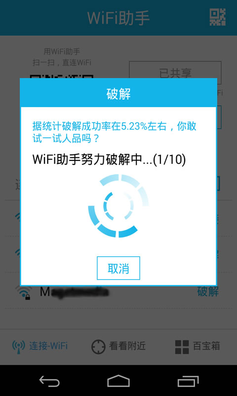 WiFi助手截图