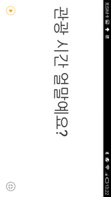 韩语翻译官
