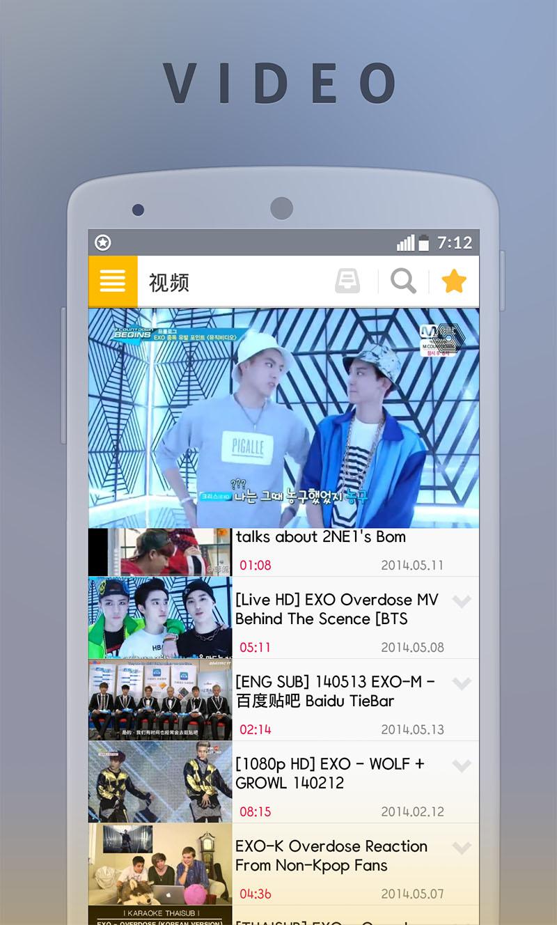 EXO 粉丝群截图