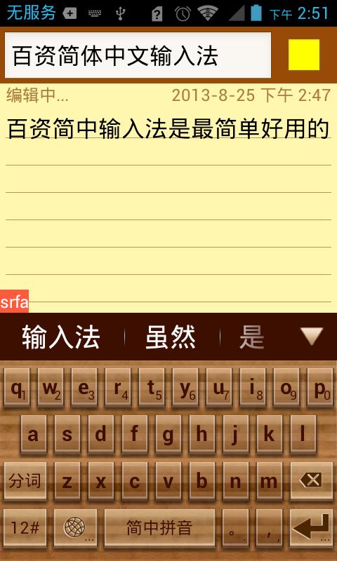 百资简体中文输入法手写截图