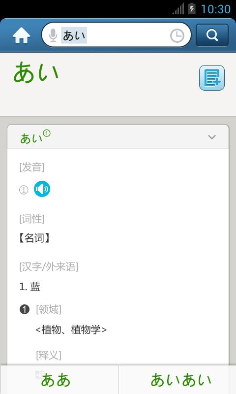 外研社日语词典截图