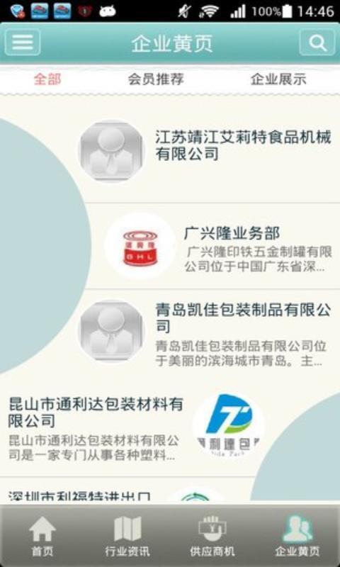 中国冷冻肉类门户截图