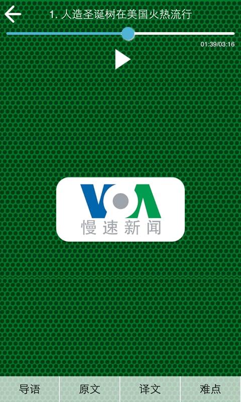 轻松听懂VOA截图