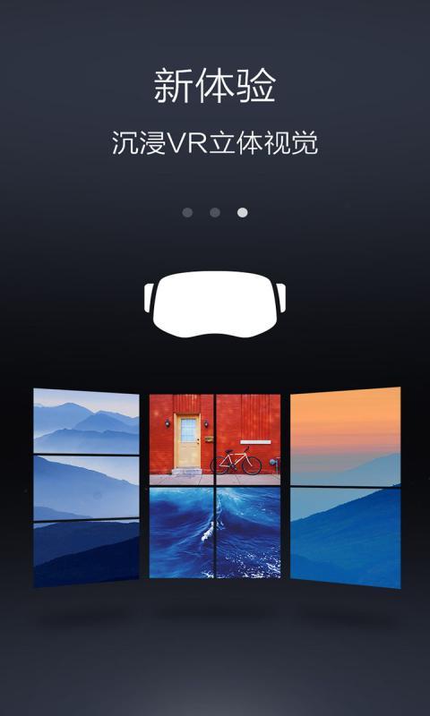 VR相机截图