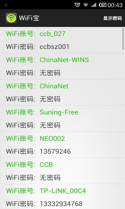 WiFi宝截图