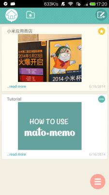 摇动笔记mato*memo