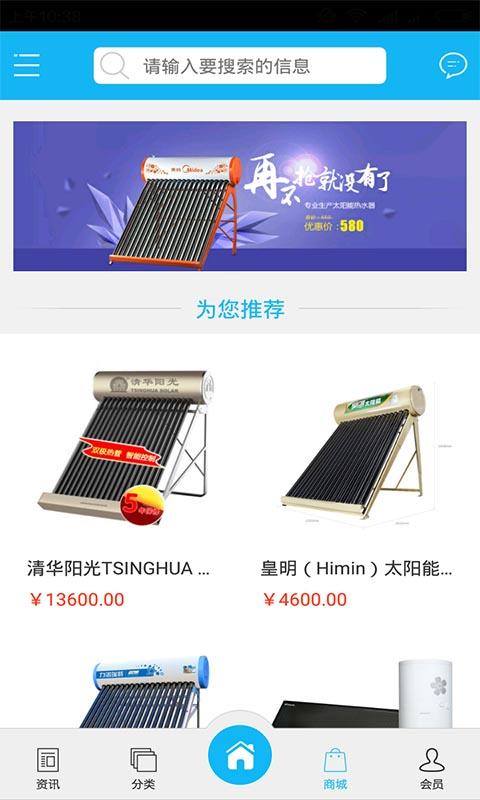 太阳能热水器网截图