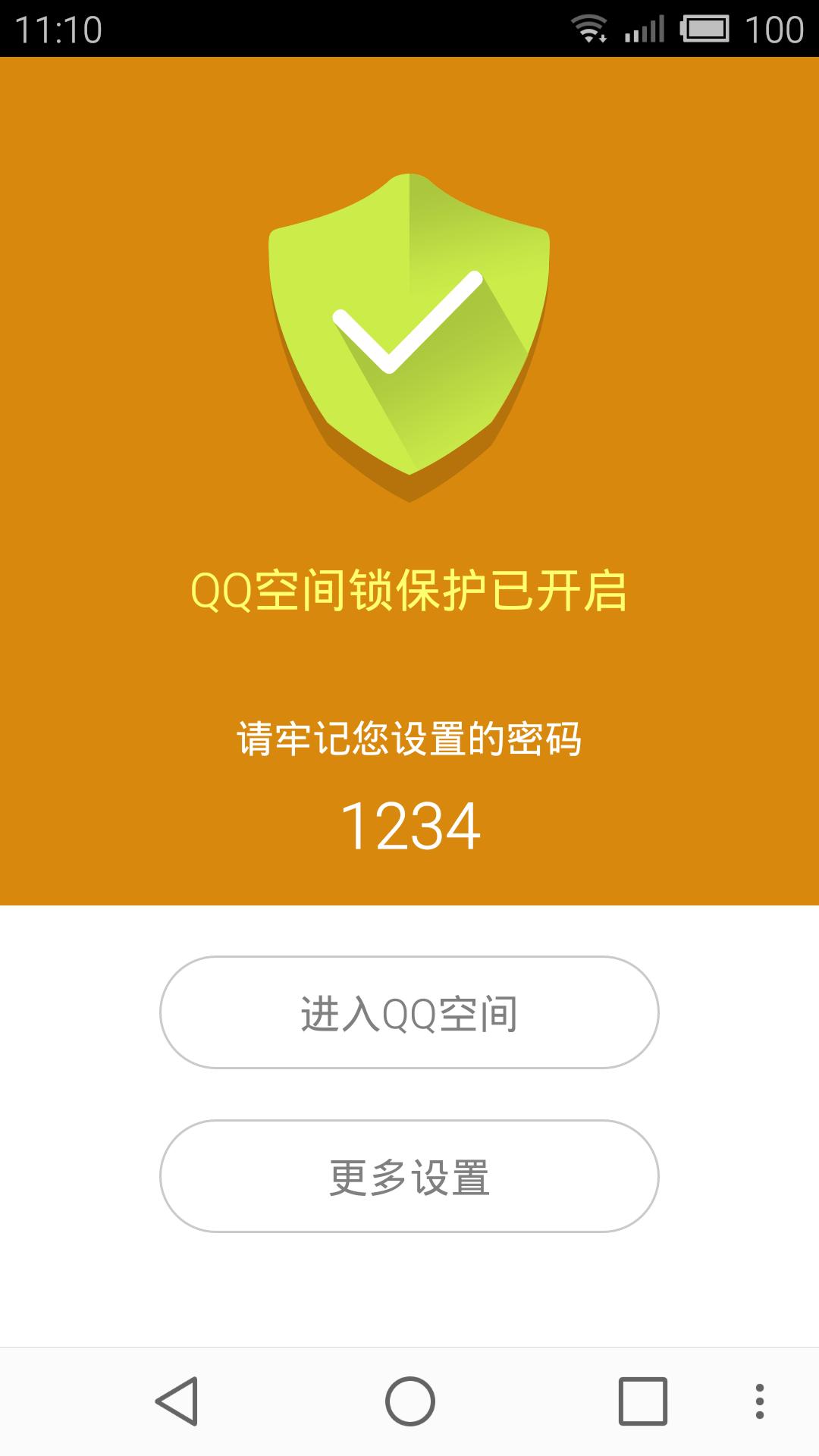 QQ空间锁