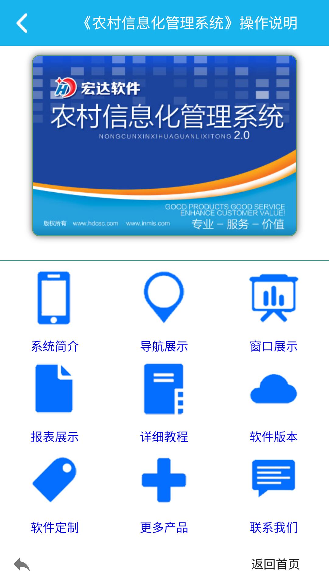 农村信息化管理系统