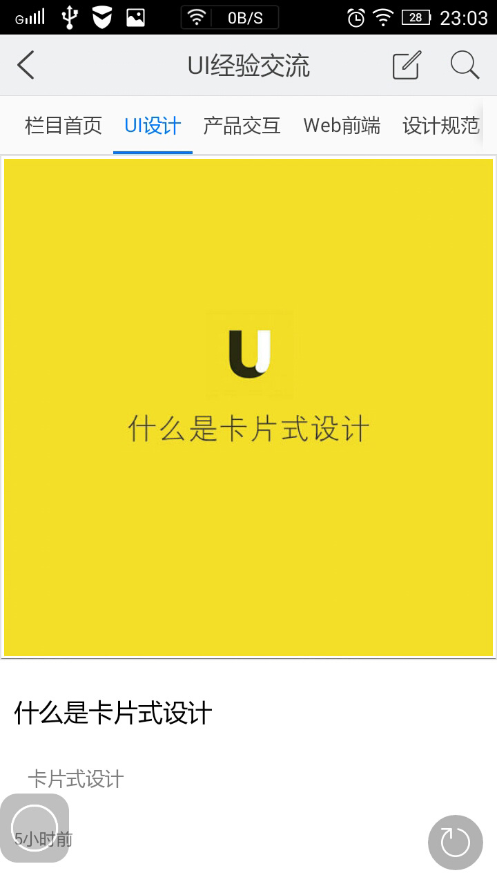 UI设计者