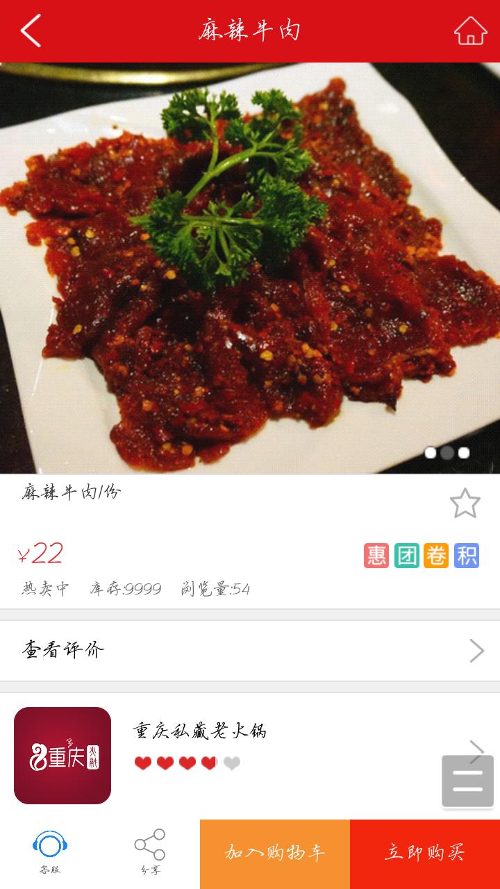 重庆私藏老火锅