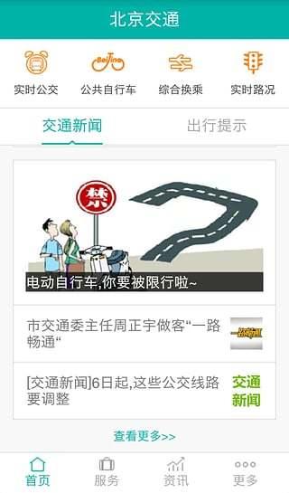 北京交通截图
