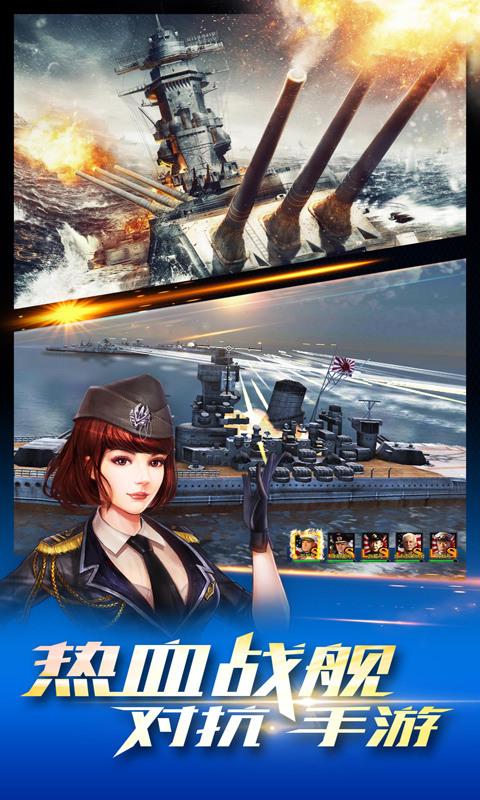 雷霆舰队(真3D海战)