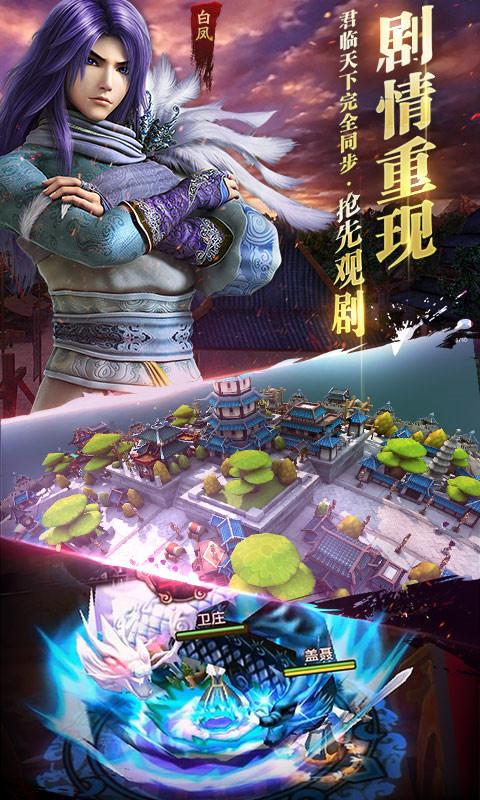 秦时明月2(3D)跨服战新版截图