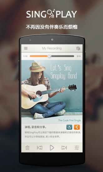 SingPlay无限K歌伴奏工厂截图