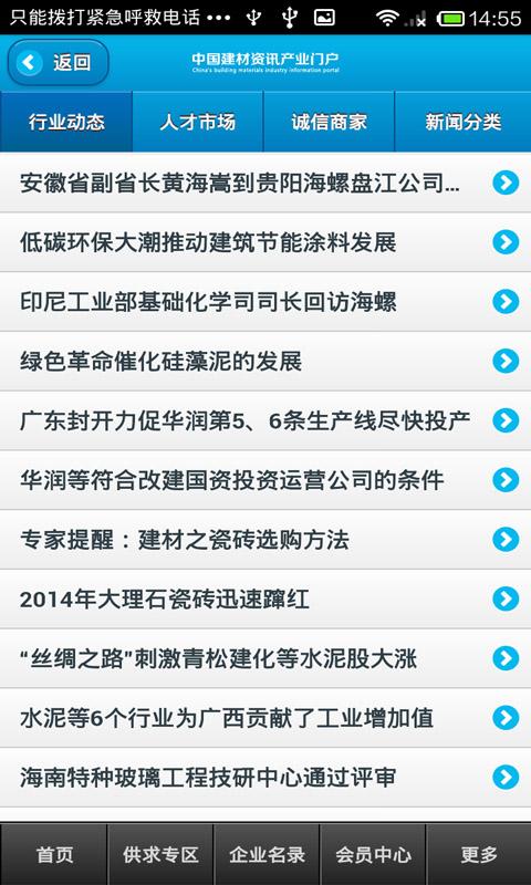 中国建材资讯产业门户